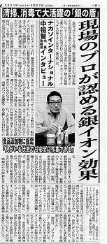 夕刊フジ.jpg