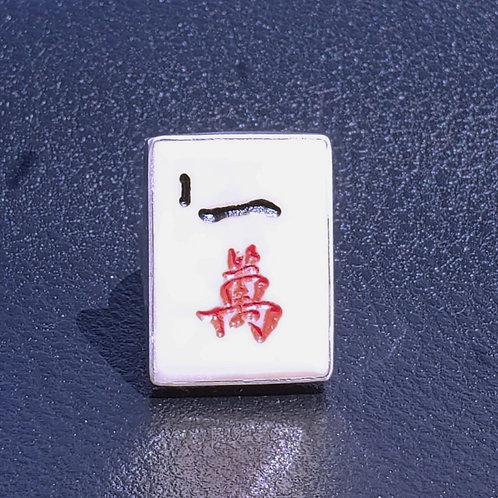 Mahjong- Character #1 Ring