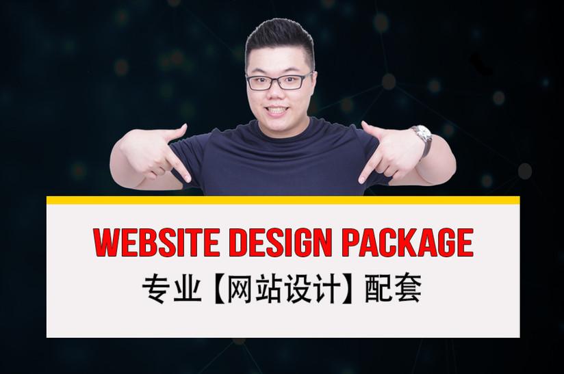 website design package.jpg
