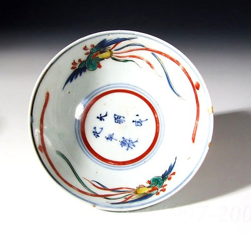 Ko-Kutani, Arita kiln, Ho-o birds deep bowl, early Edo period, Joo era (1650-55)