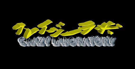 クレイジーラボ7_アートボード 1.png