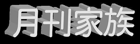 月刊家族フォント3_アートボード 1.png