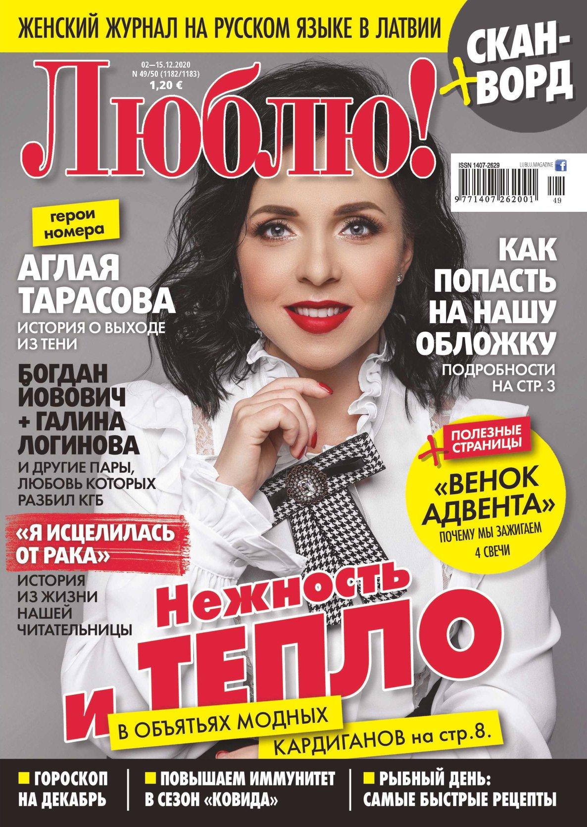 201204 - Svetlana Le