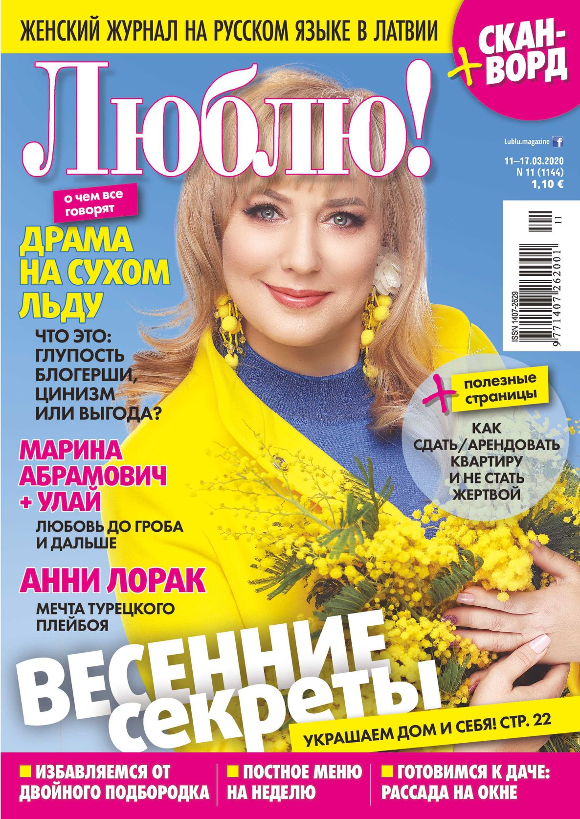200219 - Anastasija