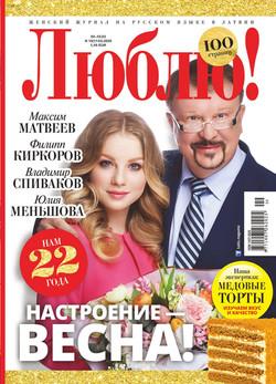 200220 - Boris Marija