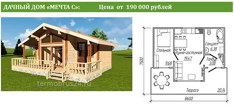Термобрус, модульные дома,дачный дом,деревянные дома.