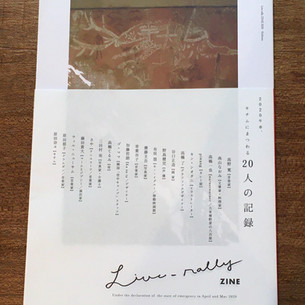 『Live-rally ZINE』〜 2020年春、キチムにまつわる20人の記録 〜