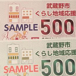 3月末まで 武蔵野市くらし地域応援券 使えます