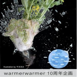 ★9/19(日)-10/3(日) warmerwarmer10周年記念企画