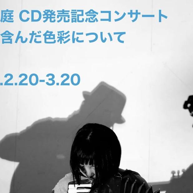★2/20(土)-3/20(土)星形の庭CD発売記念コンサート『距離を含んだ色彩について』【生配信】