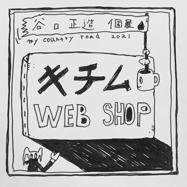 谷口正造 個展「My country road」 webshop