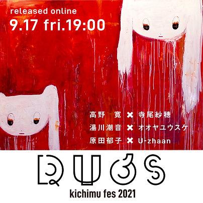 kichimu fes 2021 DUOS アーカイブ