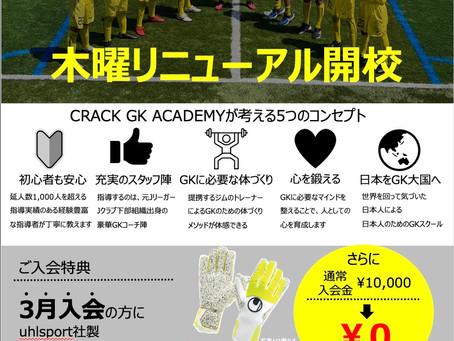 CRACK GK ACADEMY開校へ