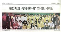 Job and Health Fair 2011