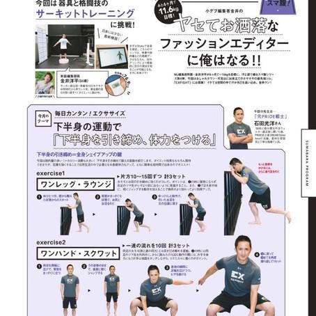 Men's JOKER掲載情報