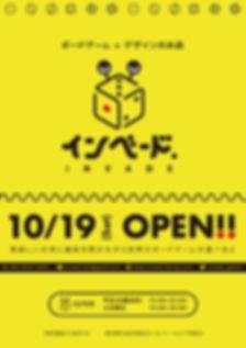 OPENチラシ1.jpg