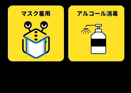感染症対策1.png