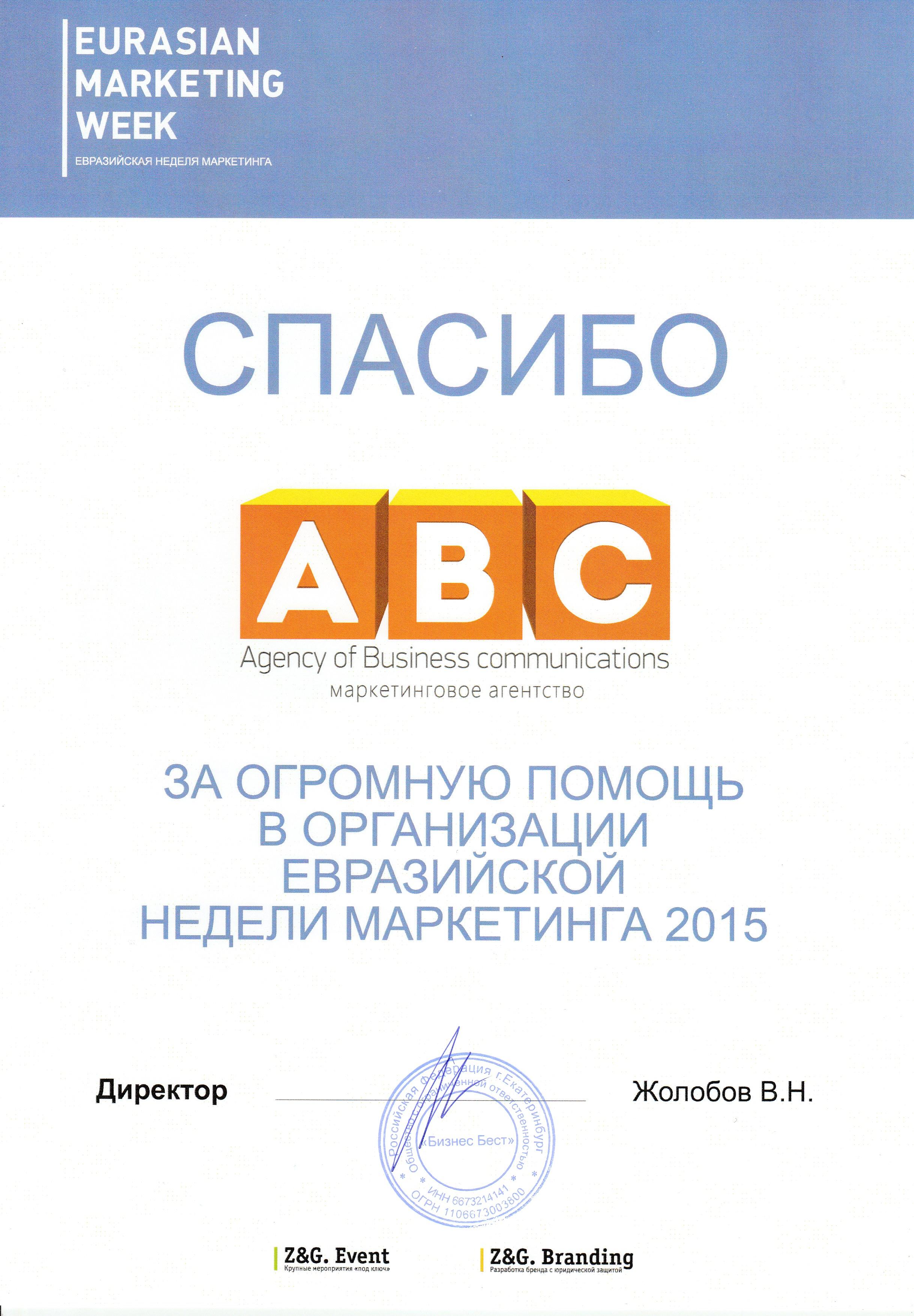 EMW 2015.jpg