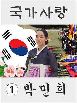 국가사랑_박민희