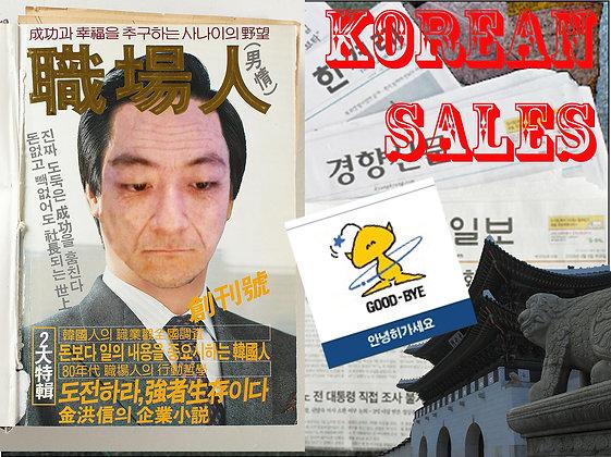 최준석 (M/몰락한 중년의 기업인)