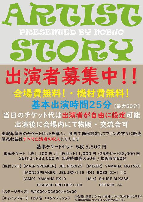 ARTISTSTORY募集要項.jpg