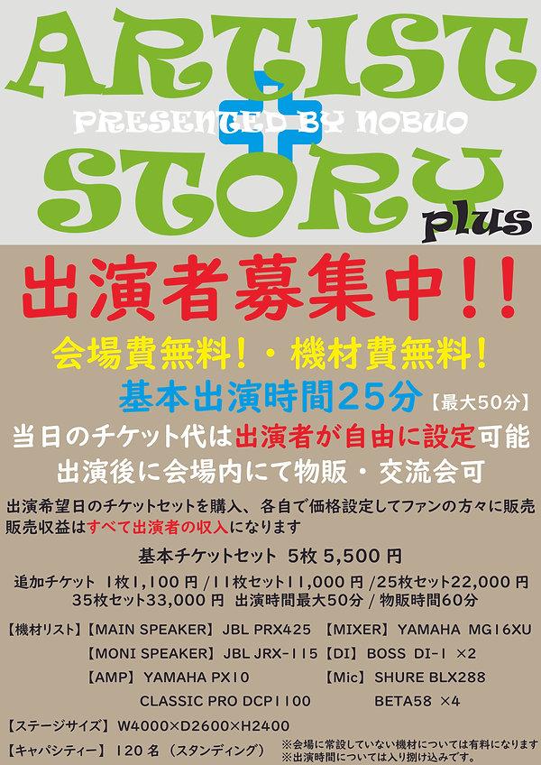 ARTISTSTORYplus募集要項.jpg