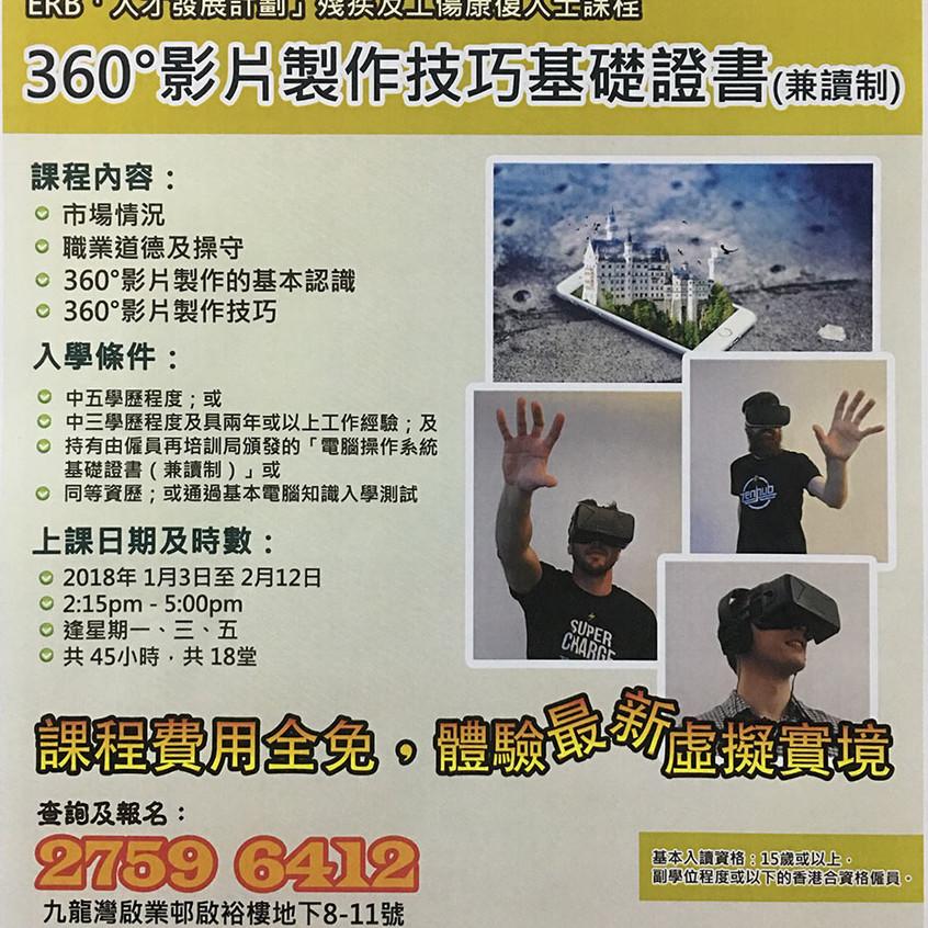 360影片證書課程 (6)