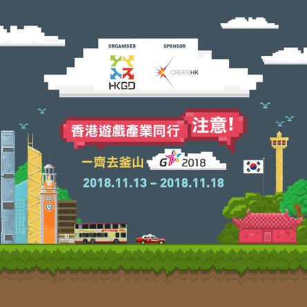香港遊戲產業韓國推廣團2018
