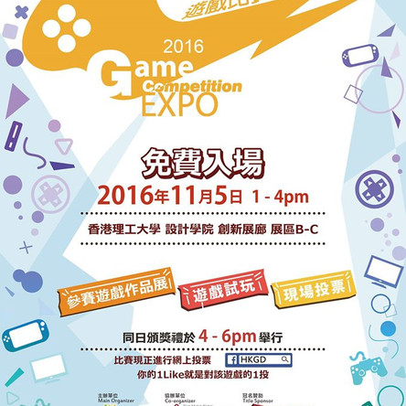 HKGD Game Competition & Expo 2016