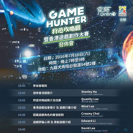 Game Hunter 狩遊攻略組 暨 香港遊戲創作大賽 發佈會