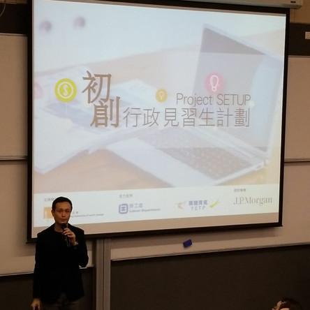 香港青年協會「初創。行政見習生計劃」簡介會