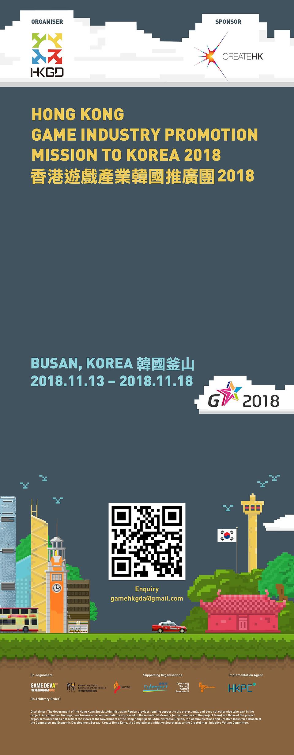 20181115_HKGDA_compressed.jpg