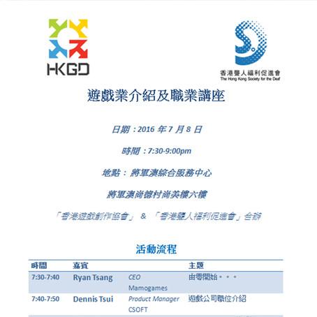 遊戲業介紹及職業講座 : HKGD X 聾協