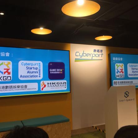 遊戲業界五會聯合主辦活動:手遊的爆發力, 妙用巿場推廣與電競機遇