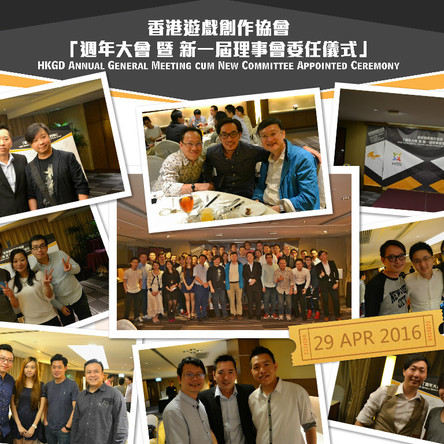 Annual General Meeting 2016 cum New Committee Appointed Ceremony