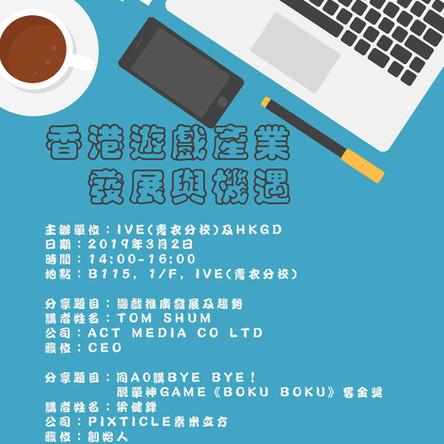 香港遊戲產業發展與機遇