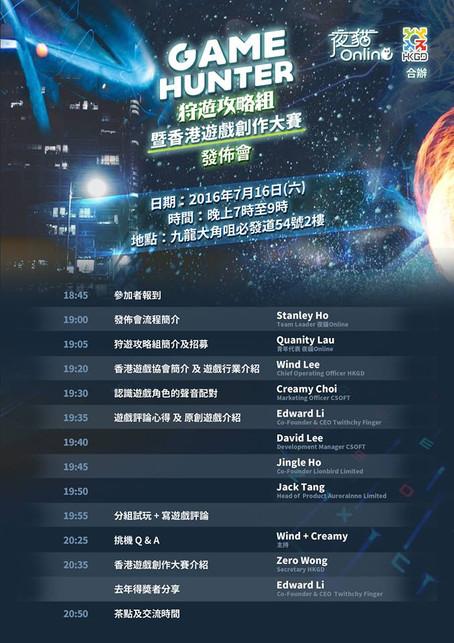 GameHunter狩遊攻略組 暨 香港遊戲創作大賽 發佈會