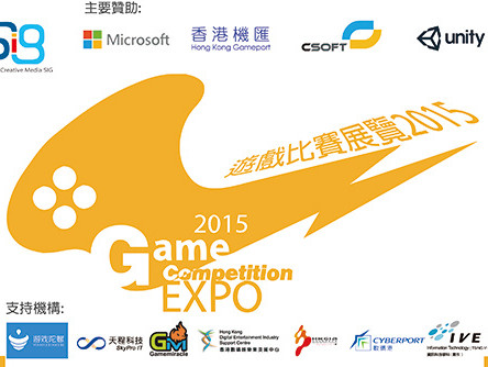 「HKGD X SIG : Game Competition & Expo 2015」
