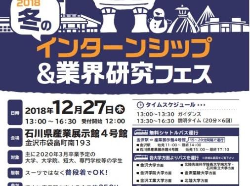 冬のインターンシップ&業界研究フェスに参加します!