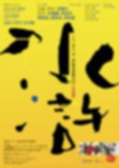 《水滸》海報.png