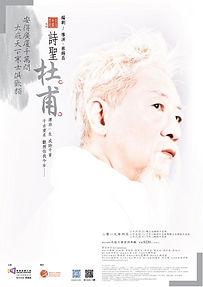 杜甫 A2 poster.jpg