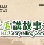 5th North District Storytelling Event Ca
