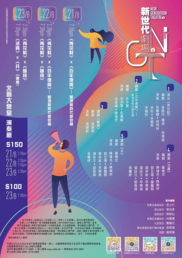 新世代劇場 A4 Leaflet-02.jpg