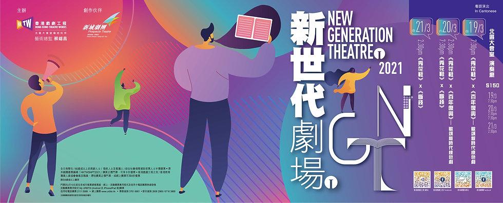 新世代劇場online 2021_ 913 pixel (W) x 369 pi