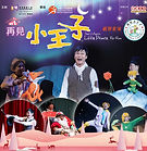 Little Prince 2019 Mobile app image -05-