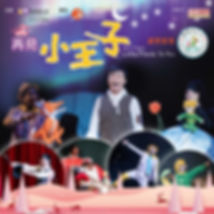 Little Prince 2019 Mobile app image -05-