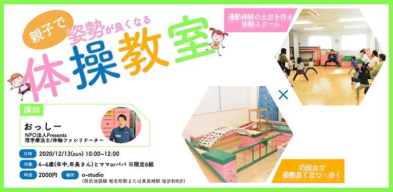 1213体操教室広告.002.jpg