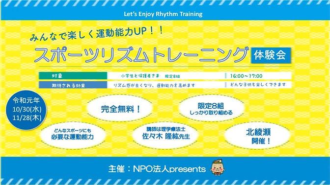 リズムトレーニング体験会.jpg