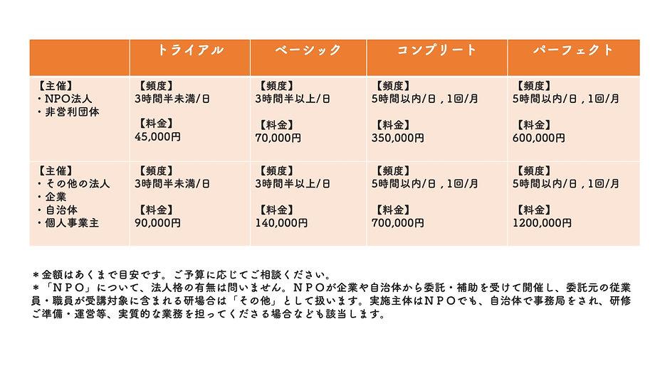 料金表.jpg