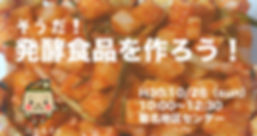 発酵食品作り.jpg